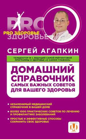 АГАПКИН С. Домашний справочник самых важных советов для вашего здоровья