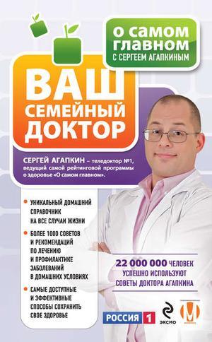 АГАПКИН С. О самом главном с Сергеем Агапкиным. Ваш семейный доктор