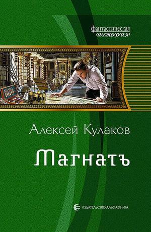 КУЛАКОВ А. Магнатъ