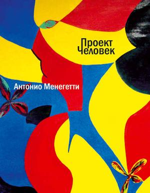 МЕНЕГЕТТИ А. Проект «Человек»