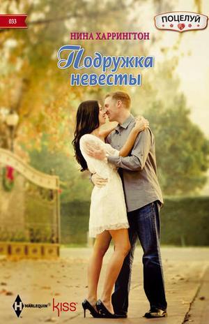 ХАРРИНГТОН Н. Подружка невесты