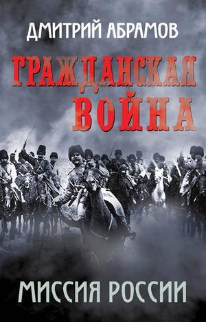 АБРАМОВ Д. Гражданская война. Миссия России