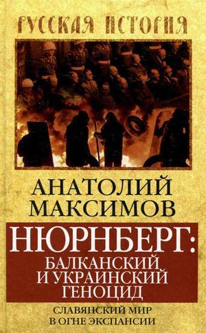 МАКСИМОВ А. Нюрнберг: балканский и украинский геноцид. Славянский мир в огне экспансии