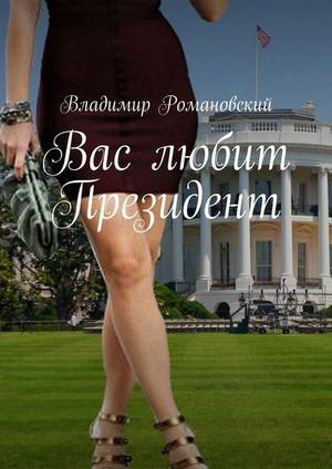 РОМАНОВСКИЙ В. Вас любит Президент