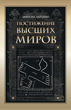 ЛАЙТМАН М. Постижение Высших миров