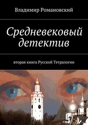 РОМАНОВСКИЙ В. Средневековый детектив