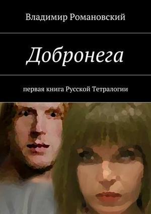 РОМАНОВСКИЙ В. Добронега