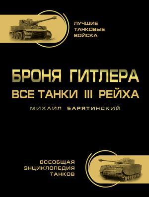 БАРЯТИНСКИЙ М. Броня Гитлера. Все танки III Рейха. Самая полная энциклопедия