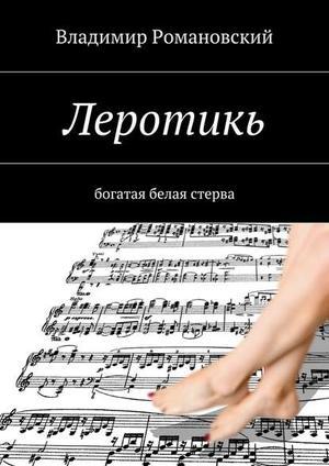 РОМАНОВСКИЙ В. Леротикь