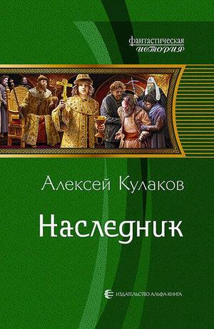 КУЛАКОВ А. Наследник