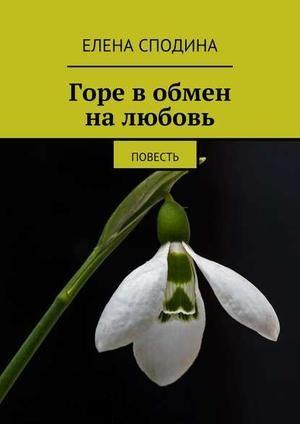 СПОДИНА Е. Горе в обмен на любовь
