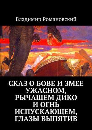 РОМАНОВСКИЙ В. Сказ о Бове и змее ужасном, рычащем дико и огнь испускающем, глазы выпятив