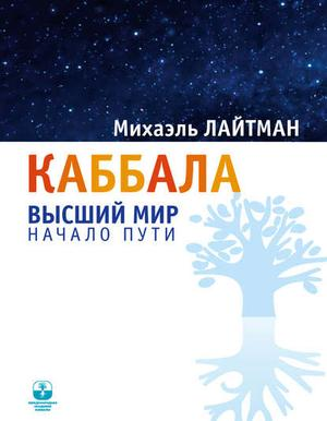 ЛАЙТМАН М. Каббала. Высший мир. Начало пути