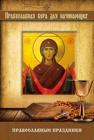 ИЗМАЙЛОВ В. Православные праздники