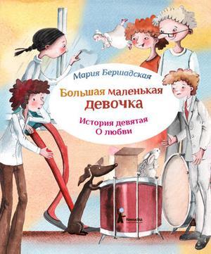 БЕРШАДСКАЯ М. Про любовь