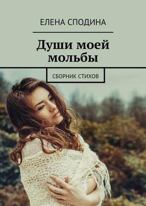 СПОДИНА Е. Души моей мольбы