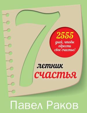 РАКОВ П. 7-летник счастья от Павла Ракова