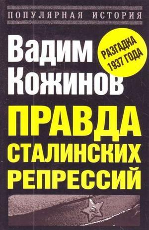 КОЖИНОВ В. Правда сталинских репрессий