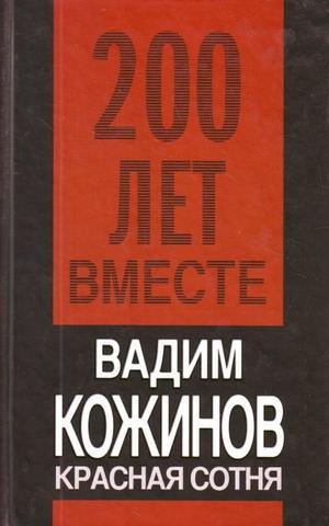 КОЖИНОВ В. Красная сотня