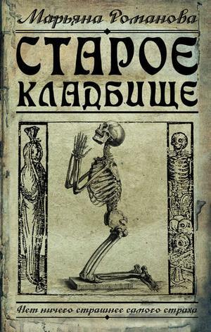 РОМАНОВА М. Старое кладбище