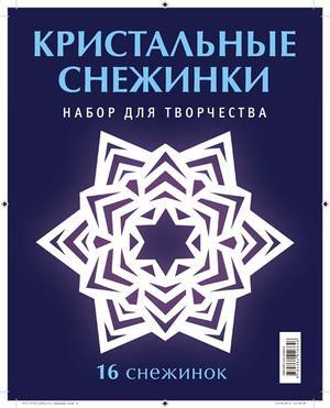 СЕРОВ В., СЕРОВА В. Кристальные снежинки
