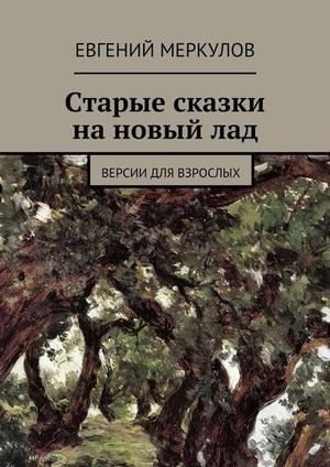 МЕРКУЛОВ Е. Старые сказки нановыйлад
