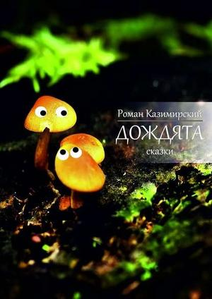 КАЗИМИРСКИЙ Р. Дождята