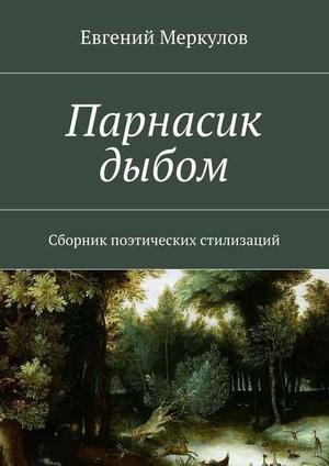 МЕРКУЛОВ Е. Парнасик дыбом