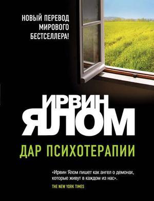 ЯЛОМ И. Дар психотерапии