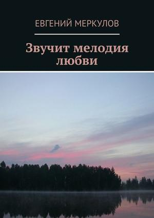 МЕРКУЛОВ Е. Звучит мелодия любви
