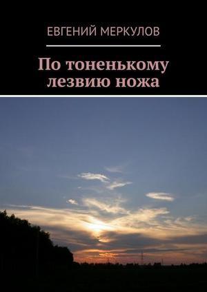 МЕРКУЛОВ Е. Потоненькому лезвиюножа