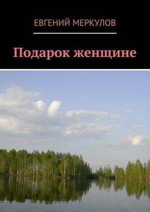 МЕРКУЛОВ Е. Подарок женщине