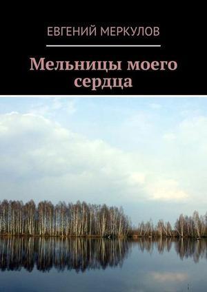 МЕРКУЛОВ Е. Мельницы моего сердца