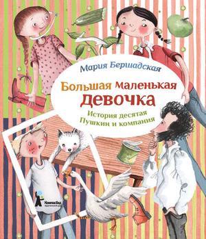 БЕРШАДСКАЯ М. Пушкин и компания