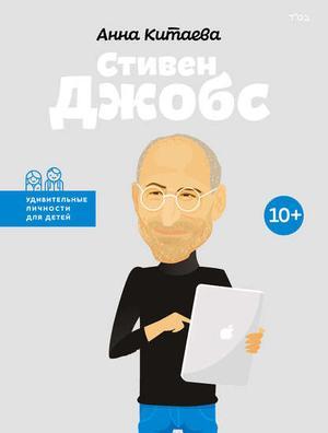 Китаева А. Стивен Джобс