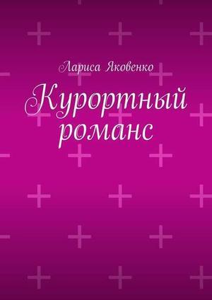 ЯКОВЕНКО Л. Курортный романс