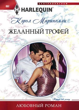 МАРИНЕЛЛИ К. Желанный трофей