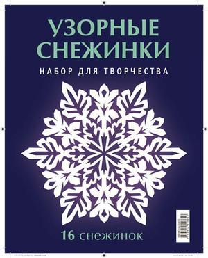 СЕРОВ В., СЕРОВА В. Узорные снежинки. Набор