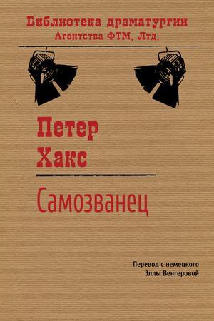 ХАКС П. Самозванец