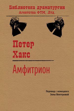 ХАКС П. Амфитрион
