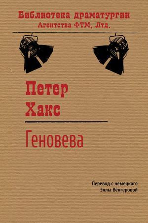 ХАКС П. Геновева