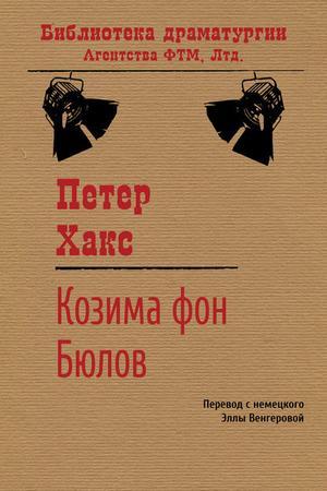 ХАКС П. Козима фон Бюлов