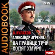 КУЛАКОВ А. АУДИОКНИГА MP3. На границе тучи ходят хмуро…