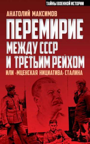 МАКСИМОВ А. Перемирие между СССР и Третьим Рейхом, или «Мценская инициатива» Сталина