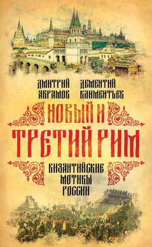 АБРАМОВ Д., КЛИМЕНТЬЕВ Д. Новый и Третий Рим. Византийские мотивы России