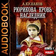 КУЛАКОВ А. АУДИОКНИГА MP3. Наследник