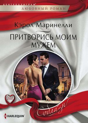 МАРИНЕЛЛИ К. Притворись моим мужем