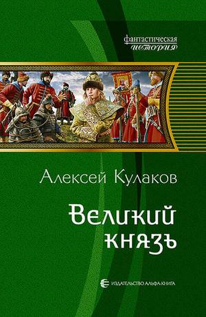 КУЛАКОВ А. Великий князь