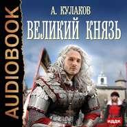 КУЛАКОВ А. АУДИОКНИГА MP3. Великий князь