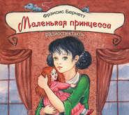 Бёрнетт Ф. АУДИОКНИГА MP3. Маленькая принцесса (спектакль)